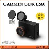 送16GB【福笙】GARMIN GDR E560 1440P高畫質 Wi-Fi GPS行車記錄器 語音測速照相提醒 語音聲控