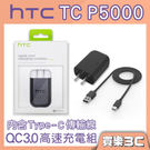HTC TC P5000 高速充電組 3.0,含 USB Type-C 傳輸線 + HTC 3.0 快速旅充頭,聯強代理