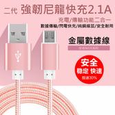 2.1A快充 鋁合金金屬尼龍 充電傳輸數據線 APPLE iPhoneX iPhone8 iPhone7 6s iPad