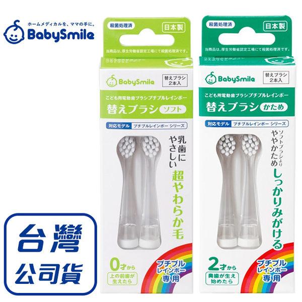 日本 BabySmile 刷頭替換組(2入) 兒童電動牙刷 (2歲以上/2歲以下) 0818 好娃娃