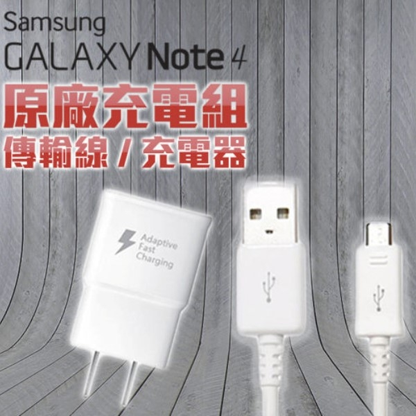 Note 4 5 6 S6 Edge 充電器+傳輸線 套餐組 旅充 變壓器 QC 2.0 快充 USB