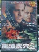 挖寶二手片-D68-正版DVD-電影【龍潭虎穴2】-鮑勃霍斯金 史蒂芬杜夫(直購價)