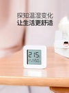 温度计 米家電子溫濕度計2家用臥室智能精密精準藍牙溫度濕度檢測表 夢藝