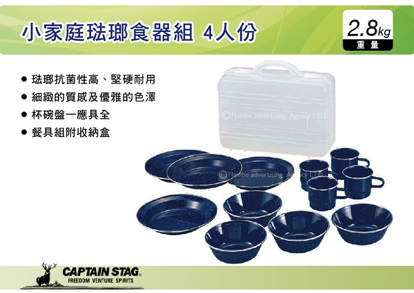 ||MyRack|| 日本CAPTAIN STAG 鹿牌 小家庭琺瑯食器組 盤子 碗 杯子 4人份 餐具 M-1078