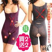 【保奈美】420丹竹炭機能連身塑衣2+2件組 (加送竹炭束褲*2)(紫+灰)