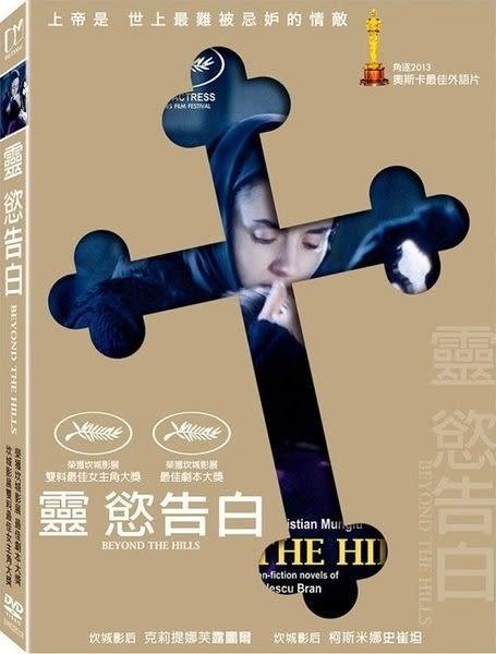 靈慾告白 DVD (購潮8)