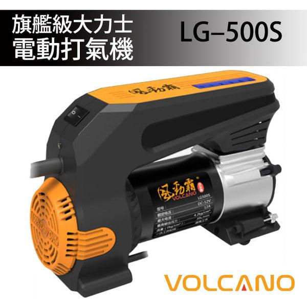 日本VOLCANO藍光低溫專利打氣機LG-500S 胎壓計