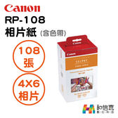 Canon原廠耗材【和信嘉】RP-108 4×6吋 相印紙(含色帶) 108張入 SELPHY CP820 910 1200 1300 專用 台灣公司貨