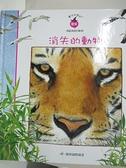 【書寶二手書T9/少年童書_D5P】消失的動物