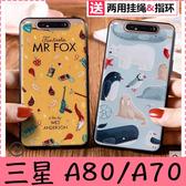 【萌萌噠】三星 Galaxy A70 / A80  創意個性卡通 3D彩繪浮雕保護殼 全包邊軟殼 手機殼 手機套 贈掛繩