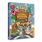 玩具總動員瘋狂遊戲屋(完整收錄100個以上角色場景.尋找你最愛的玩具)