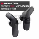 【常元台灣公司貨】MONSTER CLARITY 103 AIRLINKS 真無線耳機 藍芽耳機 藍牙耳機 夜空灰