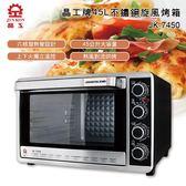 現貨下殺價 【晶工牌】45L雙溫控旋風烤箱JK-7450 多色小屋 110V