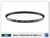 送USB 小米風扇~ STC 雙面長效防潑水膜 鋁框 抗UV 保護鏡 72mm (72,公司貨)