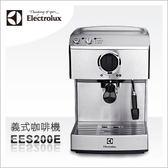 108/06/25前贈ECG3003S Electrolux 伊萊克斯 義式咖啡機 EES200E ◆全不鏽鋼咖啡濾杯把