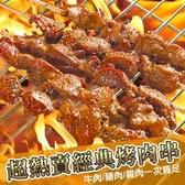 【南紡購物中心】【老爸ㄟ廚房】中秋必備烤肉串組合包 6包組(牛肉串2包+雞肉串2包+豬肉串2包)