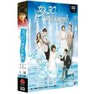 女人30 情定水舞間 DVD ( 李維維/洪小鈴/小薰/Darren/唐禹哲/張翰 )