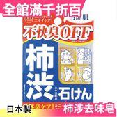 【小福部屋】日本製 柿涉去味皂100g 路跑健身運動清潔【新品上架】