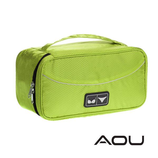 AOU 旅行配件多功能萬用包 內衣褲收納袋(綠)66-040