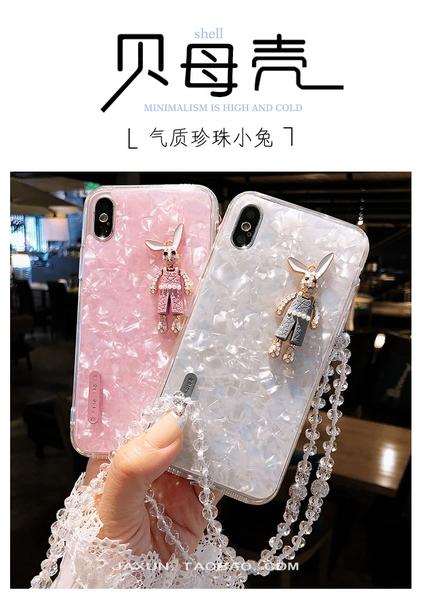 iPhone  7 8 PLUS 手機殼 網紅款 氣質 貝殼 珍珠小兔 保護殼 水晶掛繩 全包 防摔 貝母殼