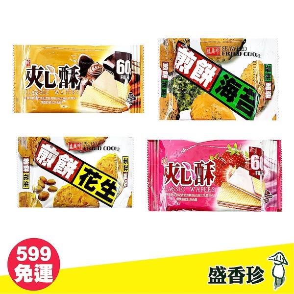 【盛香珍】草莓夾心酥/巧克力夾心酥/花生煎餅/海苔煎餅 35g夾心酥 餅乾 煎餅 傳統零食