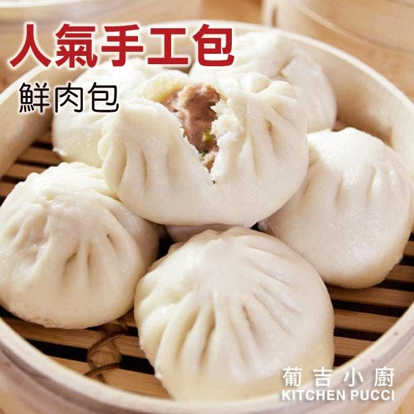 【葡吉小舖】手工鮮肉包(6入)4盒 特價820元