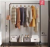 晾衣架落地折疊室內單桿式曬衣架臥室掛衣架家用簡易架子 聖誕交換禮物
