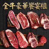 【免運】全牛豪華饗宴組(重達1.2kg/共七部位)(食肉鮮生)