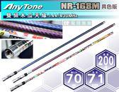 《飛翔無線》Any Tone NR-168M 異色版 雙頻木瓜天線〔144/430MHz 超寬頻 全長71cm〕