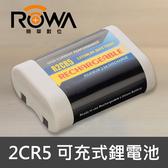 【2CR5電池】2CR5 充電電池 樂華 R2CR5 ROWA 135底片傳統相機 Panasonic