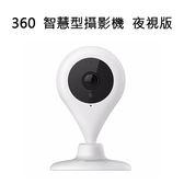 ★限時下殺 5折★ 360 小水滴 智能攝像機 夜視版 720P 無線攝影機 (D603夜視版)