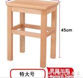 全實木加固小凳子換鞋櫸木方凳子餐桌凳子矮凳高凳子竹凳板凳圓凳 WD科炫數位
