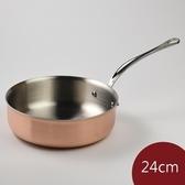 Mauviel M 3S 不鏽鋼把手單柄深炒銅鍋24cm