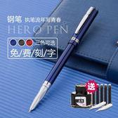 英雄學生用專用墨囊鋼筆禮盒裝辦公用成人刻字正姿練字定制筆中小學生