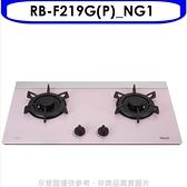 林內【RB-F219G(P)_NG1】雙口LOTUS玻璃檯面爐晶亮粉LED瓦斯爐天然氣(含標準安裝)