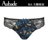 Aubade-女藝術家S-L印花蕾絲丁褲(藍黑)MA
