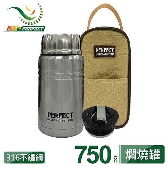 PERFECT 理想 極緻316真空燜燒罐 750 ML(附提袋) 燜燒罐 食物罐 寶寶副食品