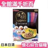 【5種獎勵 5つのごほうび】日本日清 懷石綜合貓糧 5種口味 220g 貓咪 餅乾 貓食【小福部屋】
