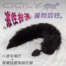 肛塞 推薦 情趣用品 肛門擴張器 角色扮演 貓狗奴性‧人造毛尾巴+不銹鋼金屬後庭塞