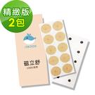 i3KOOS磁立舒-1000高斯磁力貼2包(10枚/包)-精緻版