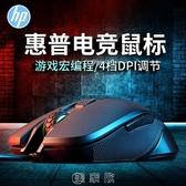HP/惠普滑鼠有線電競機械吃雞游戲宏台式筆電電腦家用靜音無聲 現貨快出