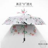 全自動晴雨傘兩用遮陽雨傘折疊小清新防紫外線【時尚大衣櫥】