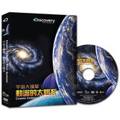 Discovery-宇宙大撞擊:動盪的太陽系DVD