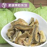 美佐子.果乾系列-台灣芭樂乾(170g/包,共兩包)﹍愛食網