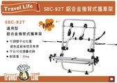 ||MyRack|| 鹿牌 Travel Life SBC-92T 通用型鋁合金攜車架 後背式腳踏車架 單車架 自行車架