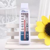 冰箱溫度計冰櫃家用室內溫度表超市專用冷庫保溫箱醫用高精度  智能生活館
