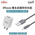iPhone雙系統通用快充組-2.4A電源供應器+雙系統(LIGHTNING/MIRCO)快充線