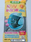 濾得清抗UV濾菌口罩 UPF50+ 成人 5枚入 灰黑色【艾保康】