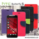 【愛瘋潮】HTC Butterfly S / 901E  經典書本雙色磁釦側翻可站立皮套 手機殼