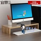 螢幕增高架 電腦墊電腦櫃子大號辦公室抬高書架桌面螢幕增高架子顯示器加高T